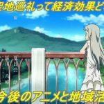 アニメの聖地巡礼って経済効果どれくらい?今後のアニメと地域活性化!
