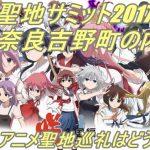 アニメ聖地サミット2017奈良吉野町の内容!今後のアニメ聖地巡礼はどうなる?