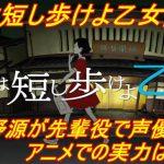 「夜は短し歩けよ乙女」星野源が先輩役で声優に?アニメでの実力はない?