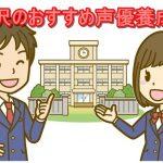 金沢でおすすめの声優養成所の選び方【声優になりたい!】