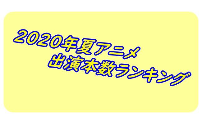 ランキング 夏 2020 アニメ